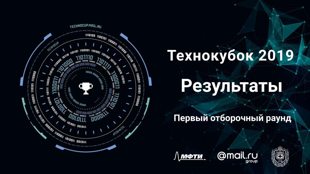 TechnoCup1