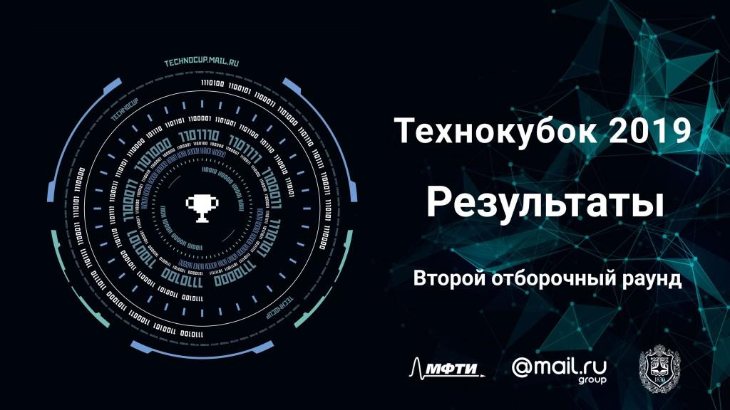 technocup2